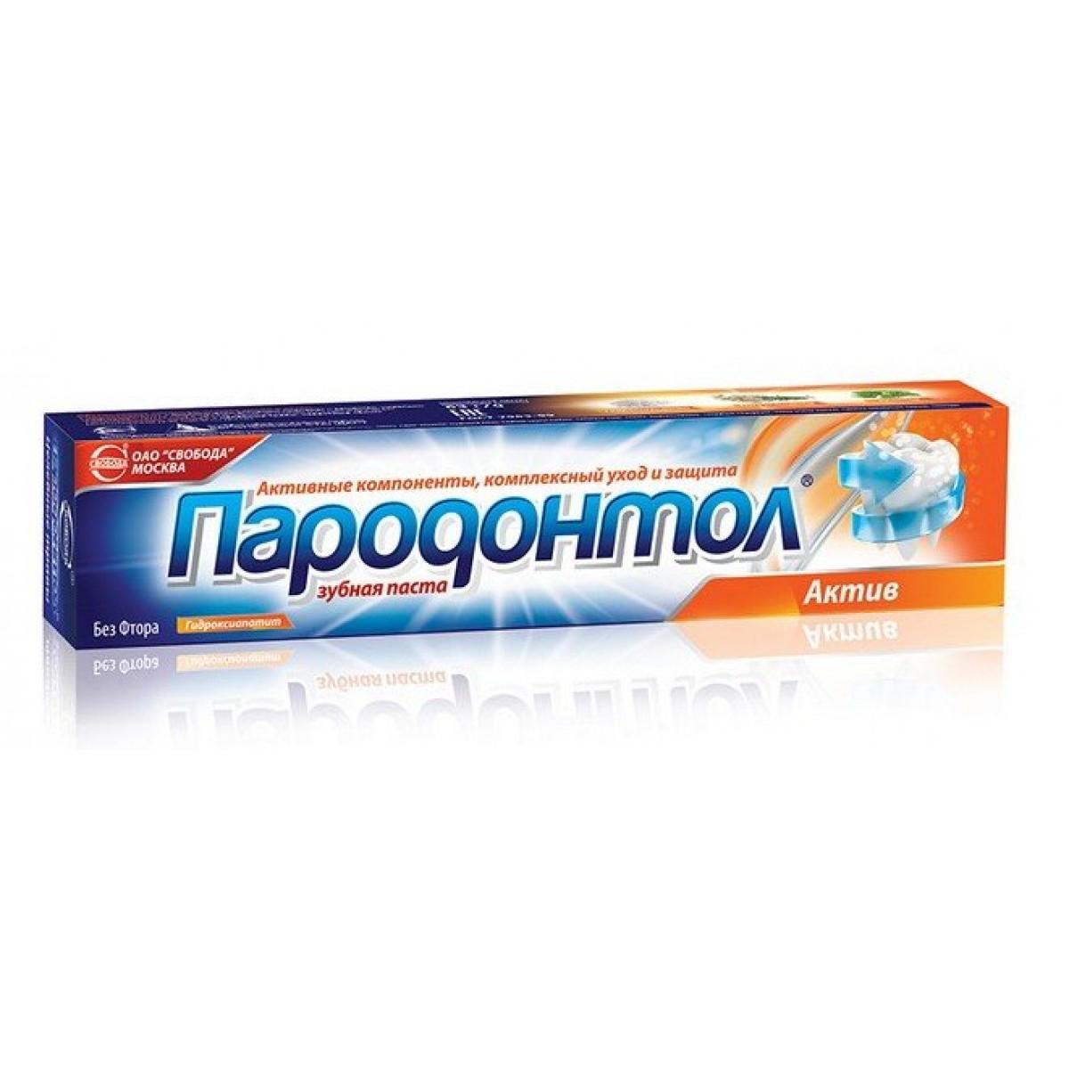 ЗП ПАРОДОНТОЛ АКТИВ 63ГР