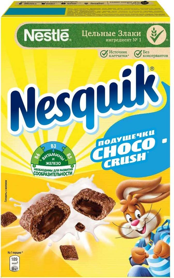 Сухой завтрак Несквик подушечки шоколадные 220 гр