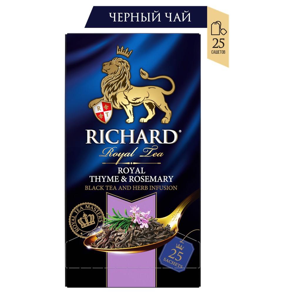 Чай Richard 'Royal Thyme & Rosemary' черный ароматизированный 25 сашет