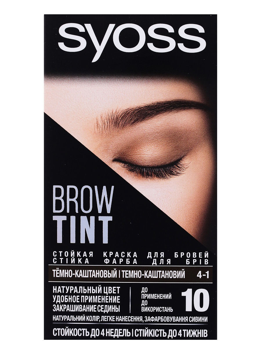 Стойкая краска для бровей SYOSS BROW TINT  4-1 темно-каштановый.