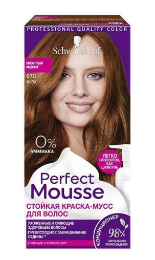 Краска для волос PERFECT MOUSSE 670 Пикантный Медный