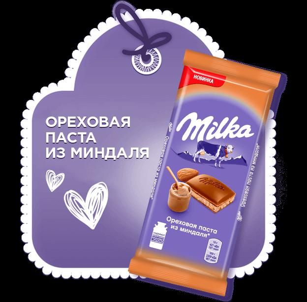 Милка шоколад молочный с начинкой с добавлением ореховой пасты из миндаля и с дробленным каралемизированым миндалем 85 гр