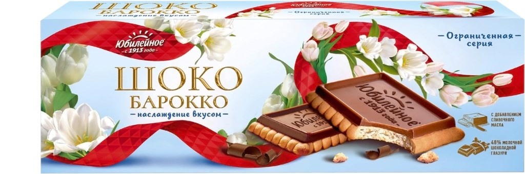 Печенье Юбилейное Шокобарокко с молочной шоколадной глазурью 150гр.