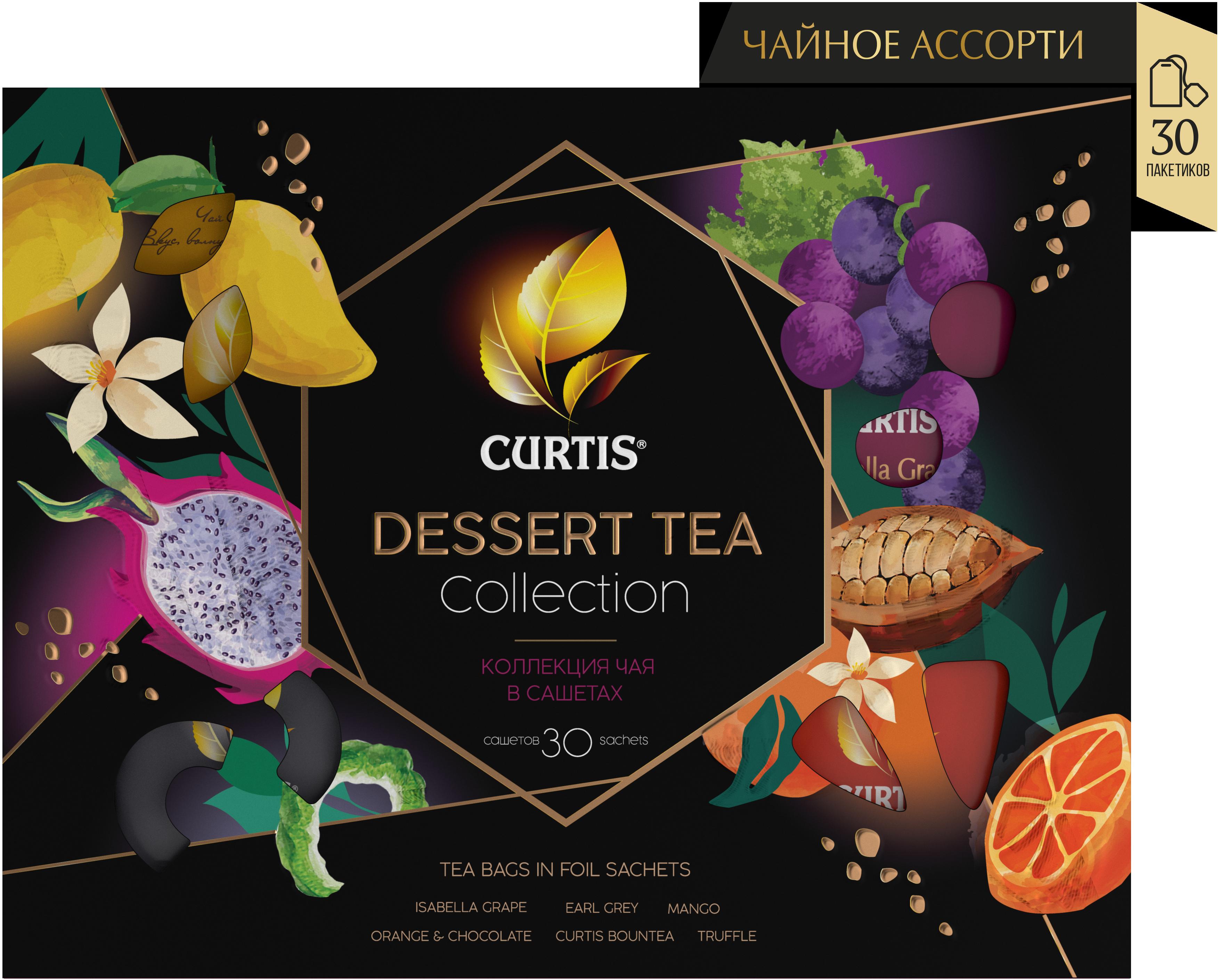 Чай Curtis 'Dessert Tea Collection' ассорти