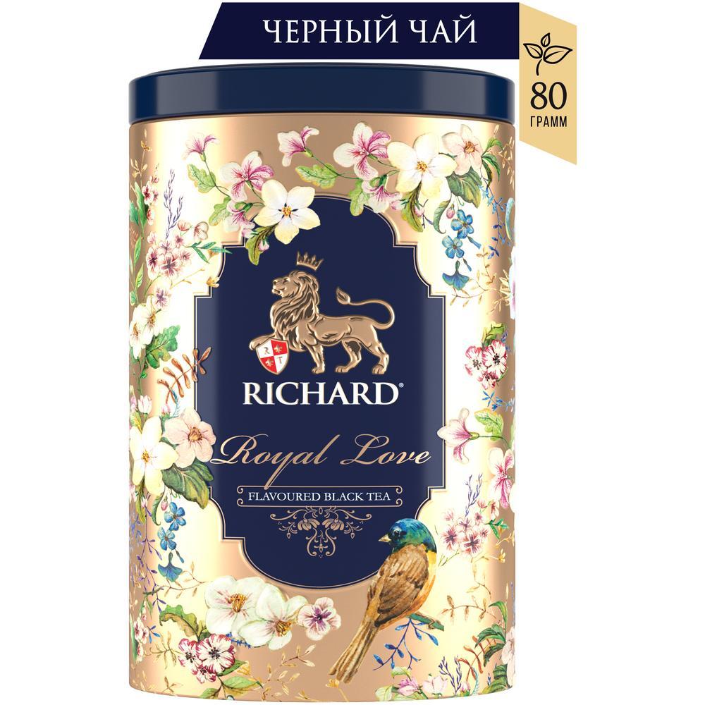 Чай Richard 'Royal Love' черный ароматизированный крунолистовой 80г
