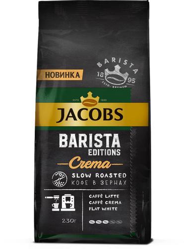 Кофе в зернах Jacobs(Якобс) Barista Editions Crema 230гр.