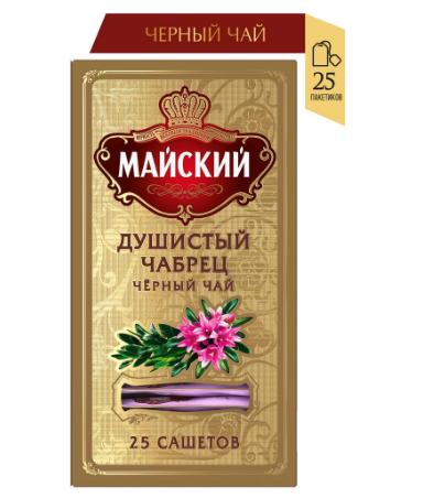 Чай МАЙСКИЙ 'Душистый Чабрец' черный ароматизированный 25 сашетов