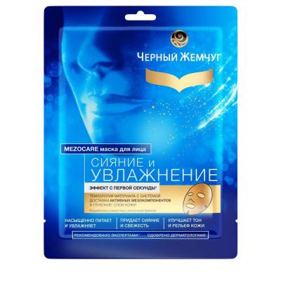 Черный жемчуг  тканевая маска для лица