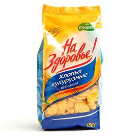 Кукурузные хлопья без сахара 150гр.