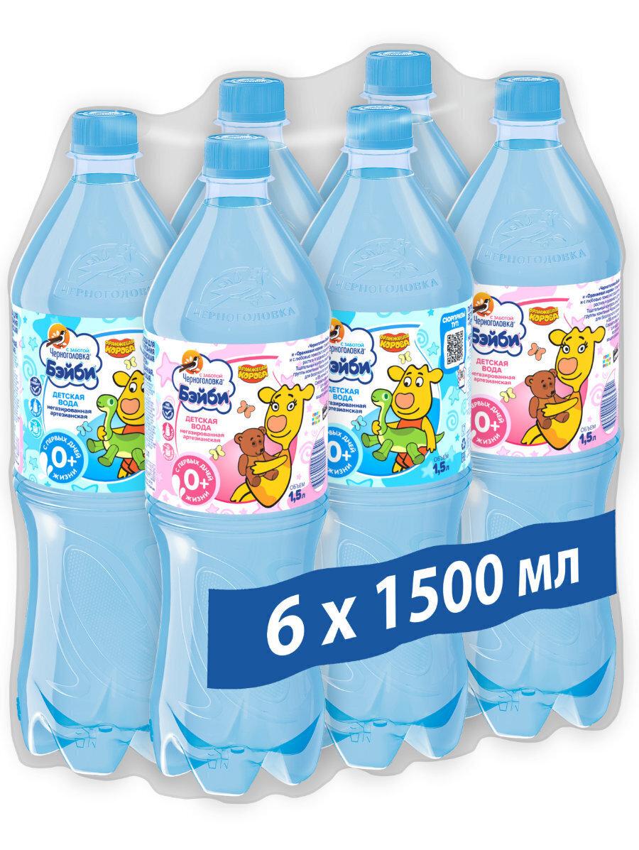Вода детская ЧЕРНОГОЛОВКА Бэйби негазированная 1.5л  ПЭТ