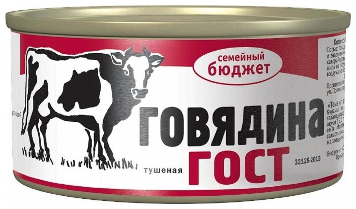 Говядина тушенгая высший сорт ГОСТ 325гр СЕМЕЙНЫЙ БЮДЖЕТ