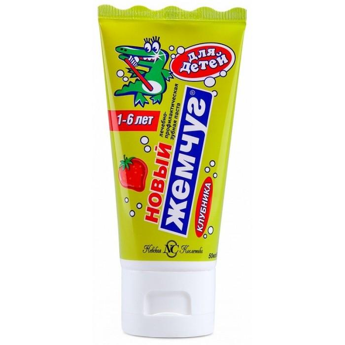 Детская зубная паста Новый жемчуг клубника 50мл.