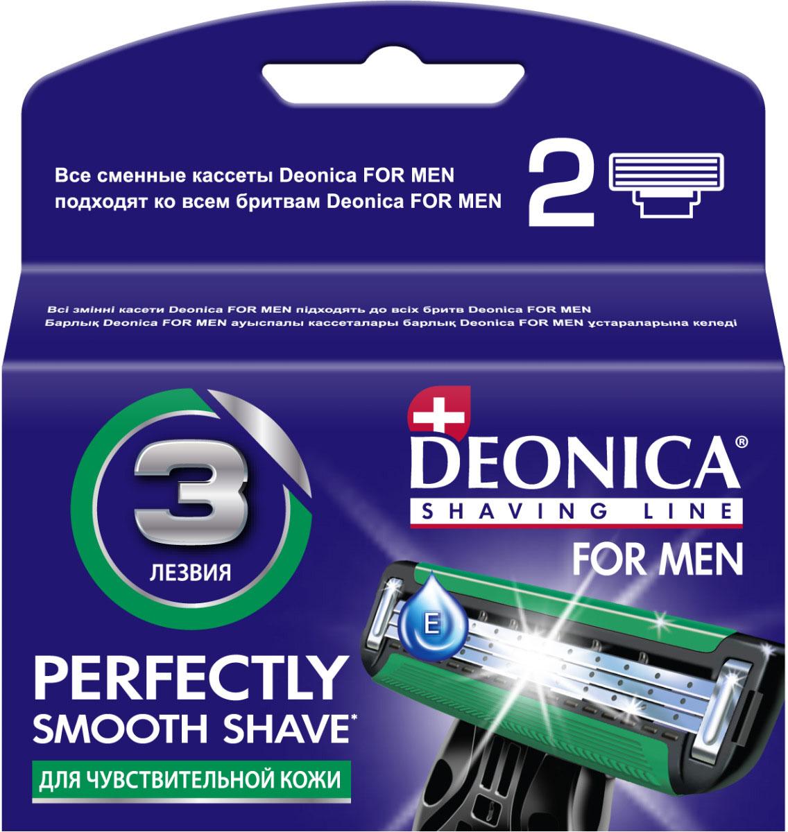 Сменные кассеты для бритья Deonica 3 тонких лезвия с керамическим покрытием for MEN 2шт.