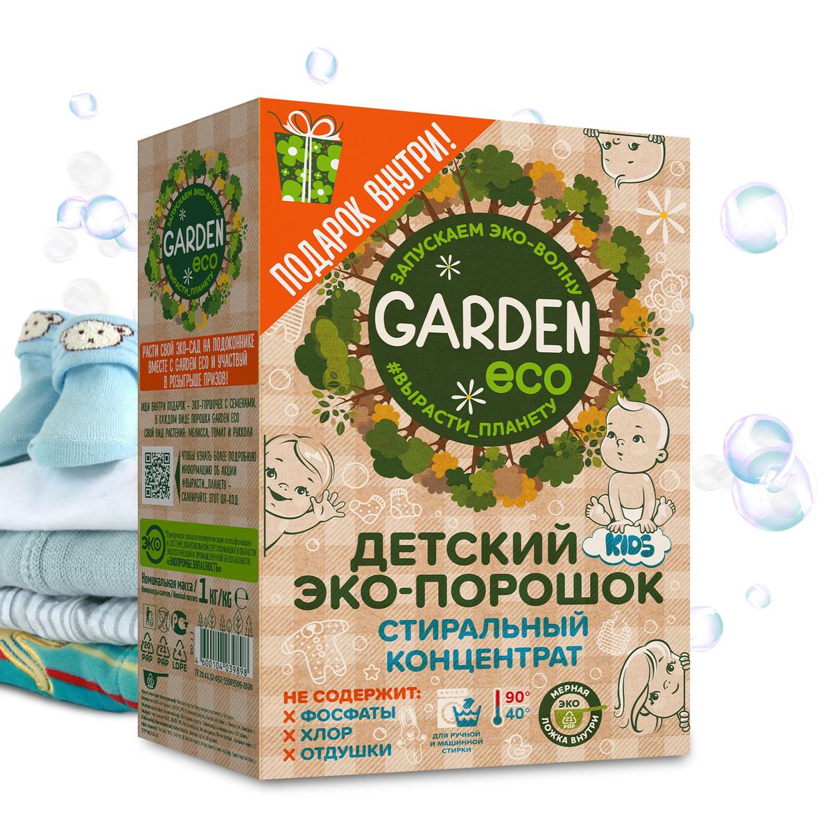 ДЕТСКИЙ СТИР ЭКО-ПОРОШОК GARDEN KIDS БЕЗ ОТДУШКИ 1000ГР